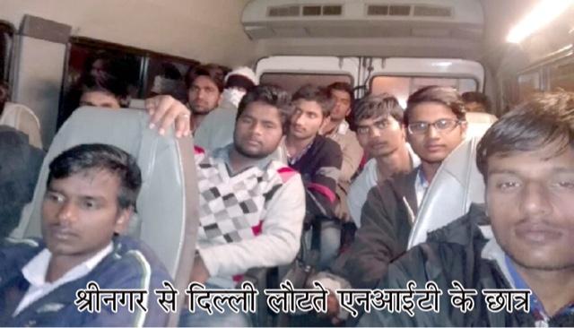 तो श्रीनगर के एनआईटी कैम्पस से गैर कश्मीरी विद्यार्थी आ ही गए। अब दिल्ली में फहरा रहे हैं तिरंगा।