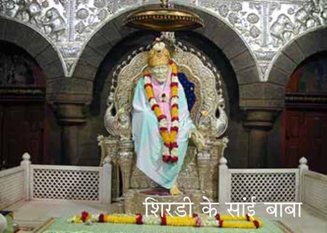 शिरडी के सांई बाबा को भगवान मानने पर ही महाराष्ट्र में सूखे के हालात।