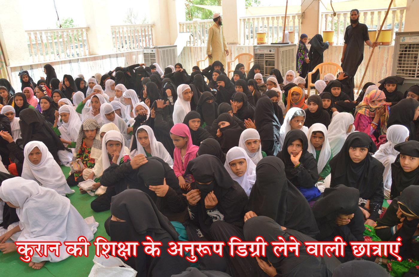 लड़कियों ने आलीमा और लड़कों ने हाफिज की डिग्री ली।  कुरान की शिक्षा को बढ़ाने का लिया संकल्प।