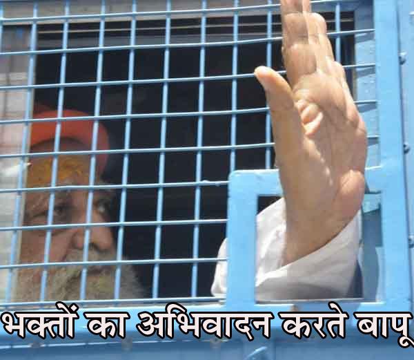 इस श्रद्धा को क्या कहा जाए। आशाराम की पेशी पर फिर उमड़े श्रद्धालु। दो साल आठ माह से जोधपुर की सेन्ट्रल जेल में बंद हैं बापू।